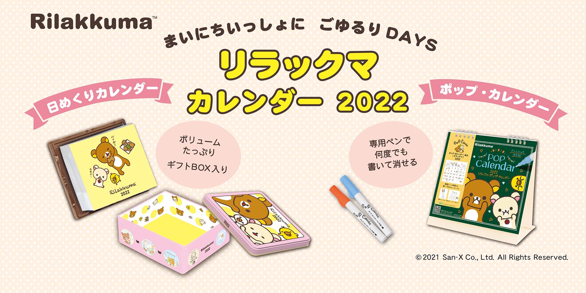 リラックマカレンダー2021