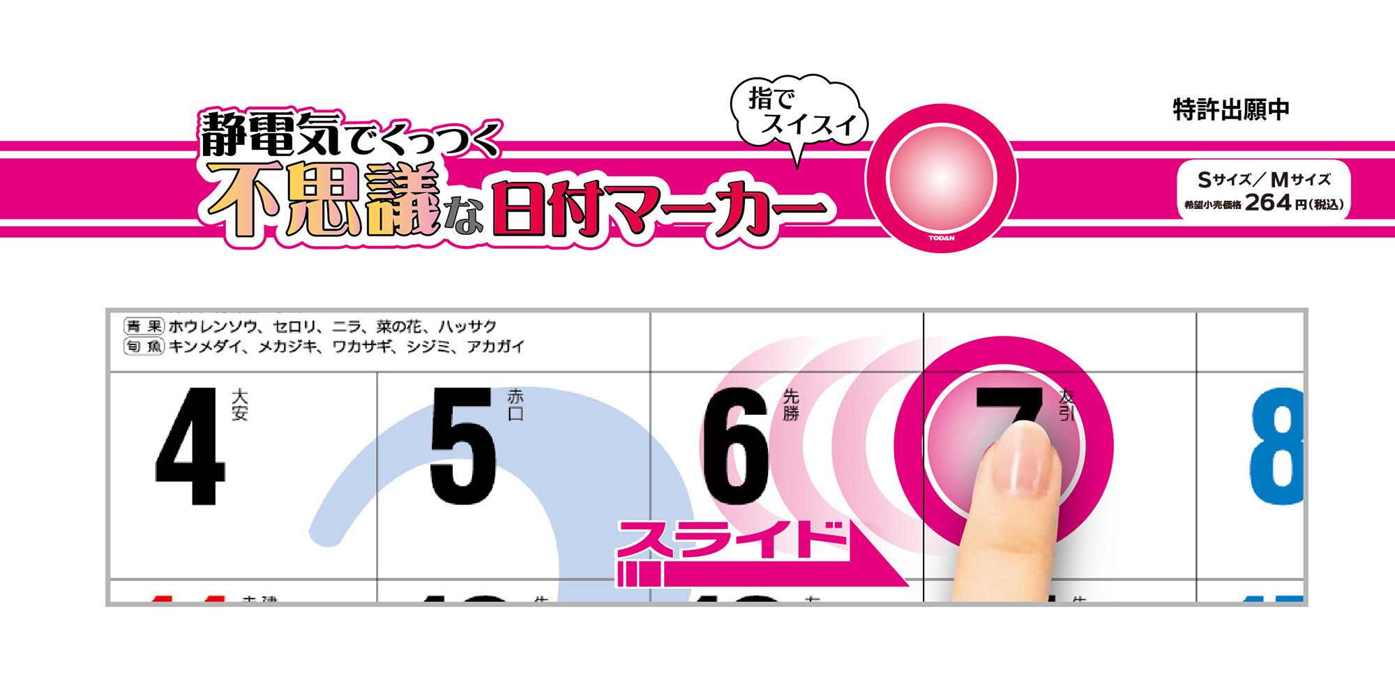すみっコぐらしポップ・カレンダー 2021